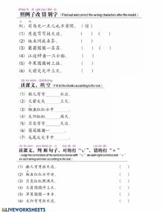 Interactive worksheet 中文4-10练习