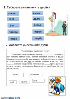 Interactive worksheet Антоними