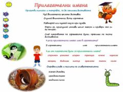 Interactive worksheet Диктовка - Прилагателно име