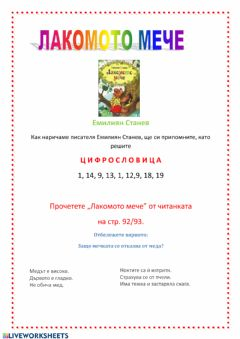 Interactive worksheet Литература