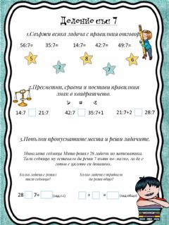 Interactive worksheet Деление със 7