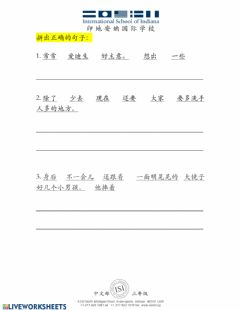 Interactive worksheet 三年级拼句子181-190