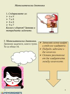 Interactive worksheet Събиране до 20