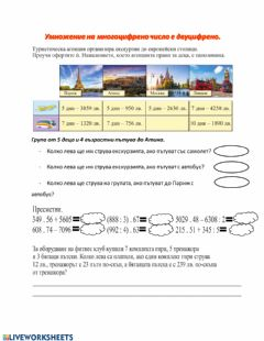 Interactive worksheet МАТЕМАТИКА 4.клас - 91 урок