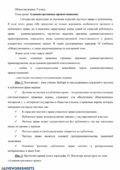 Interactive worksheet Административное право