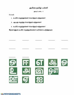 Interactive worksheet Tamil Vowels