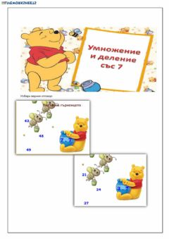 Interactive worksheet Умножение и деление с числото 7