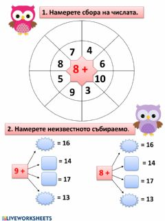 Interactive worksheet Математика 1 клас