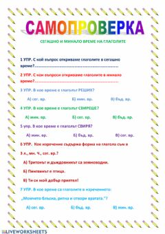 Interactive worksheet Самопроверка