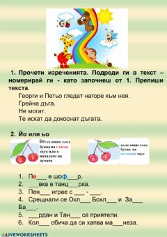 Interactive worksheet Йо-ьо