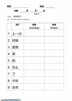 Interactive worksheet 假期