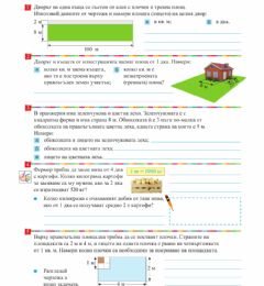 Interactive worksheet математика 1