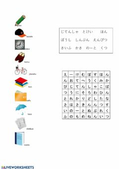 Interactive worksheet ごい げんき2