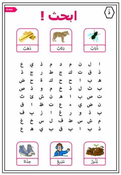 Interactive worksheet Arabic year 1