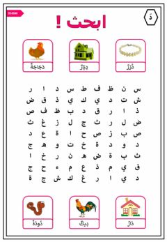 Ficha interactiva Arabic year 1