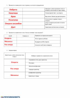 Interactive worksheet Опера, оперета, мюзикъл, рок опера