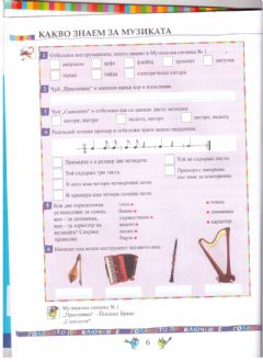 Interactive worksheet Music 4