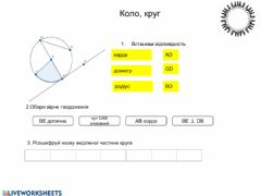 Interactive worksheet Коло, круг