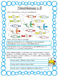 Interactive worksheet Умножение с 8