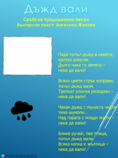 Interactive worksheet Дъжд вали