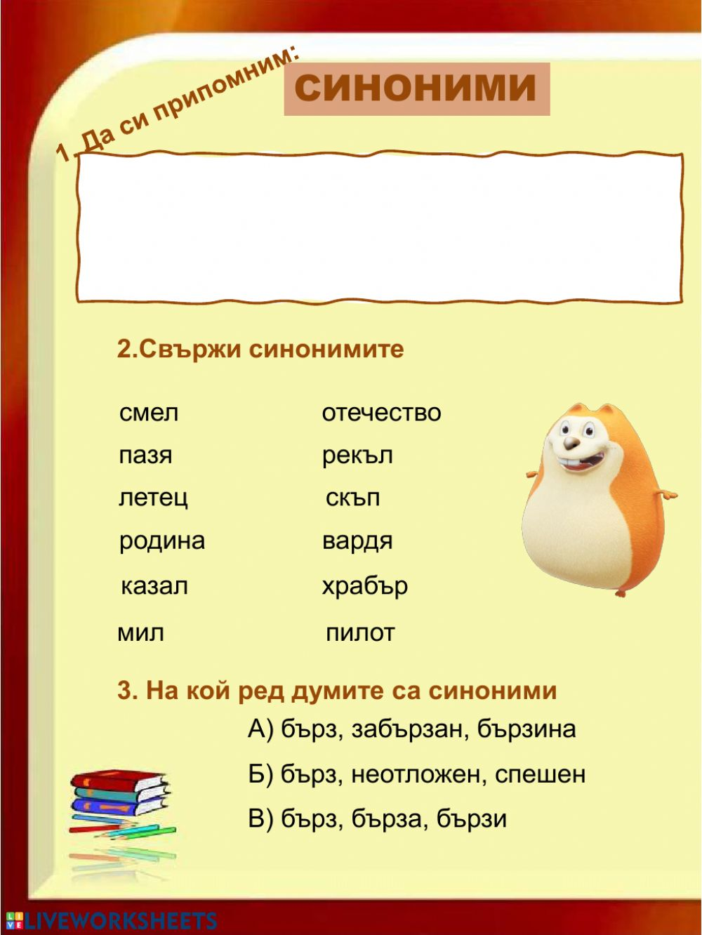 Синоними - 3 клас - Interactive worksheet