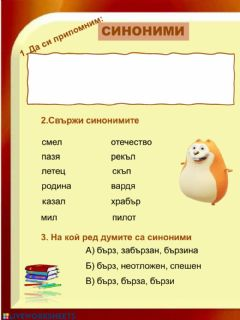 Interactive worksheet Синоними - 3 клас