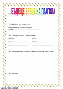 Interactive worksheet Бъдеще време