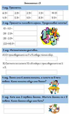 Interactive worksheet Умножение с 9