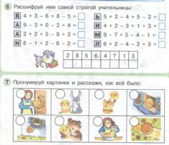 Interactive worksheet Домашнее задание