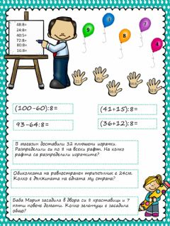 Interactive worksheet Деление с 8