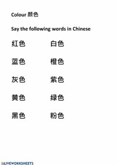 Interactive worksheet Pronunciation practice for Color in Cantonese