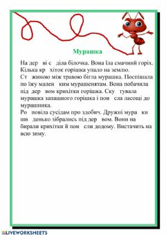 Interactive worksheet Списування