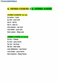 Interactive worksheet Verbo essere e verbo avere