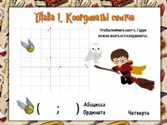 Interactive worksheet Гарри Поттер и КП - Глава 1