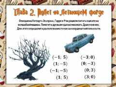 Interactive worksheet Гарри Поттер и КП - Глава 2