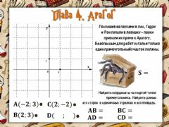 Interactive worksheet Гарри Поттер и КП - Глава 4