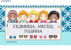 Interactive worksheet Седмица, месец, година