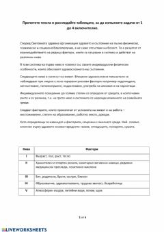 Interactive worksheet НВО 7 клас- 1