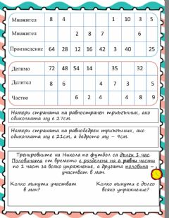 Interactive worksheet Умножение и деление - упражнение