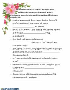 Interactive worksheet Tamil