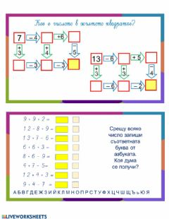Interactive worksheet Верижки до 20