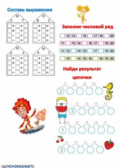 Interactive worksheet Числа от11 до 20