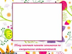 Interactive worksheet Емоции и ситуации 2