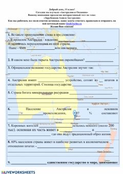 Interactive worksheet Тест Австралия и Океания 11 класс