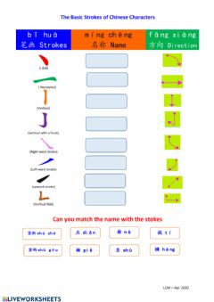 Interactive worksheet 笔画