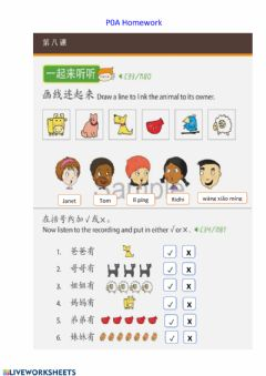 Interactive worksheet 第八课 听一听