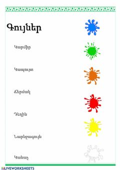 Interactive worksheet Colores- colours