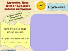 Interactive worksheet Забавна математика