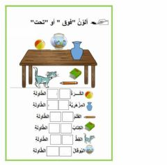 Interactive worksheet فوق