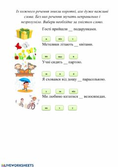 Interactive worksheet Загубились слова